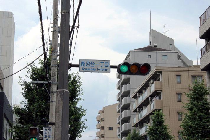 そのまま直進し、鹿沼台一丁目の信号を超えて進みます。