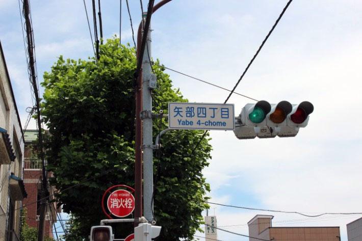 そのまま直進し、矢部四丁目の信号も超えて進みます。