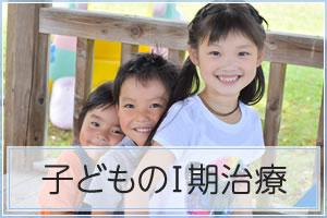 子どものⅠ期治療