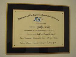 日本矯正歯科協会(JIO)の 認定矯正歯科医