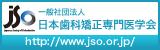 矯正歯科の専門医 JSOオフィシャルサイト