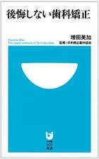 増田美加 著『後悔しない歯科矯正』(小学館, 2009)